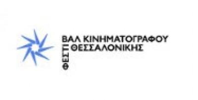 Διεθνές Φεστιβάλ Κινηματογράφου Θεσσαλονίκης-Thessaloniki International Film Festival