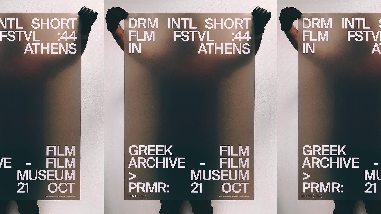Το Φεστιβάλ Δράμας ταξιδεύει στην Αθήνα