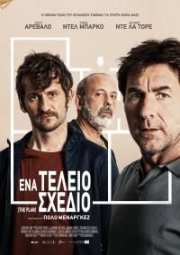 El Plan | Ενα Τέλειο Σχέδιο