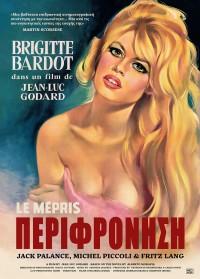 Περιφρόνηση |  Le Mépris