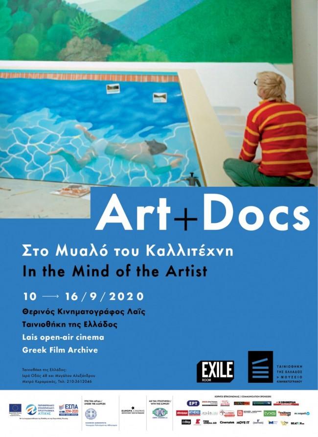 Έντβαρντ Μουνκ | Edvard Munch
