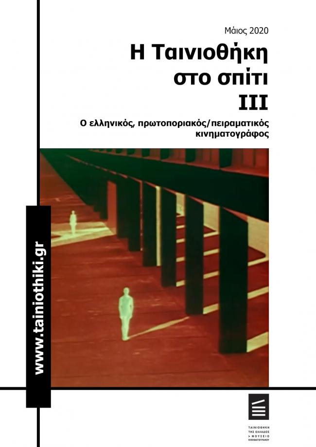 THE RED BANK. James Joyce: Τα Τετράδιά του, των Ελληνικών  | Η Ταινιοθήκη στο σπίτι ΙΙΙ