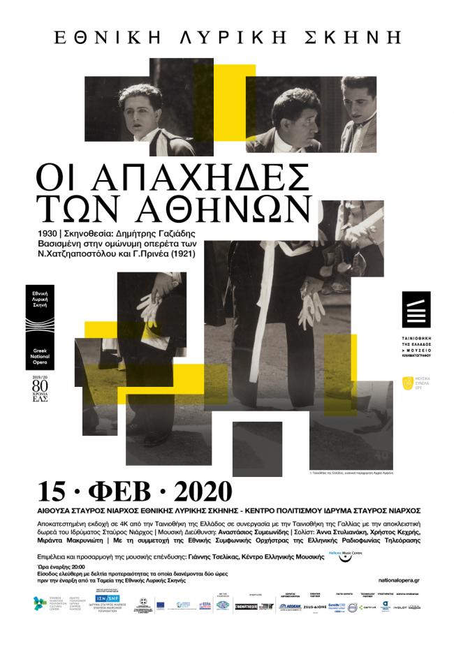 Οι Απάχηδες των Αθηνών