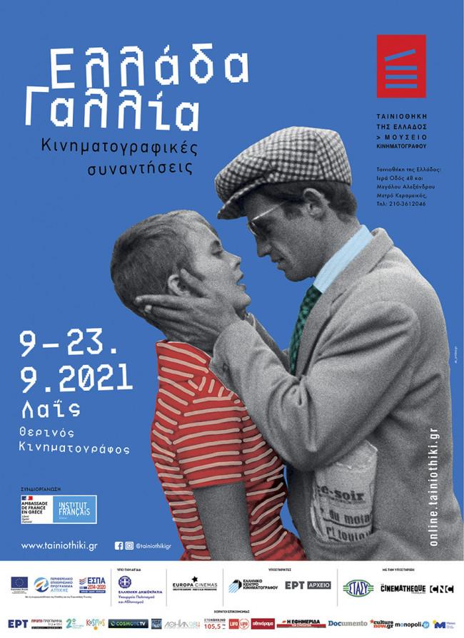Jean-Daniel Pollet: Ταινίες Μικρού μήκους