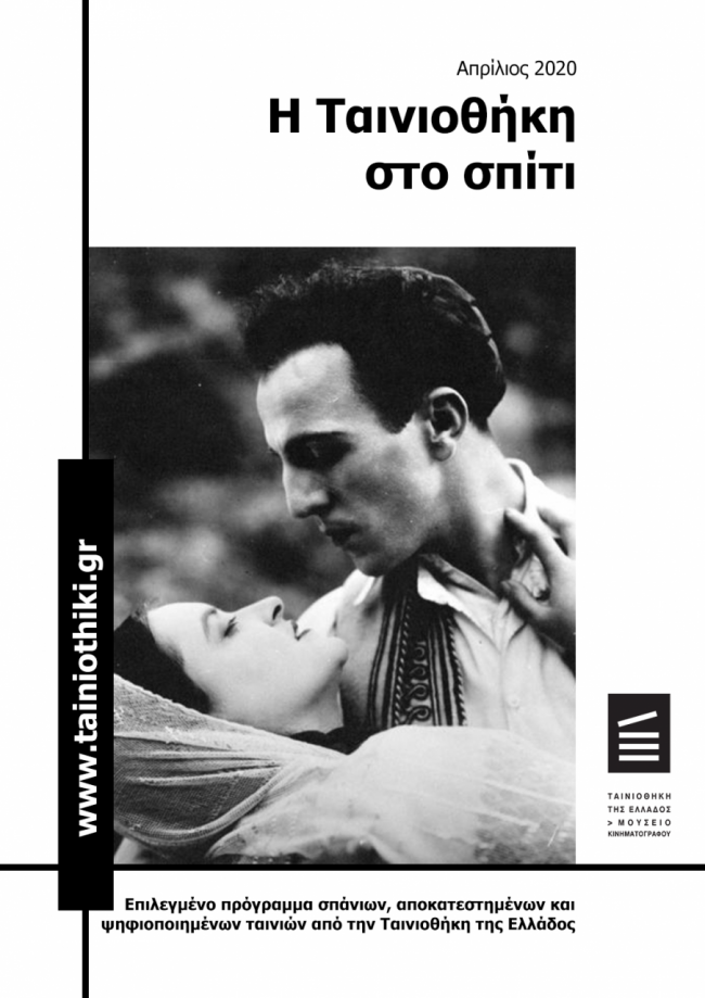Ο μάγος της Αθήνας | Η Ταινιοθήκη στο σπίτι